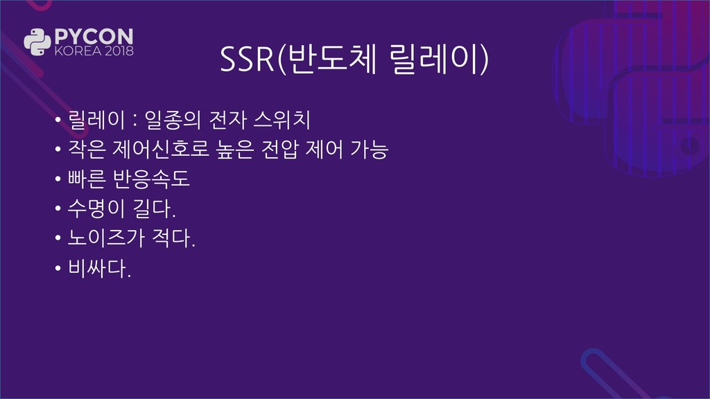 SSR(반도체 릴레이) • 릴레이 : 일종의 전자 스위치 • 작은 제어신호로 높은 전...