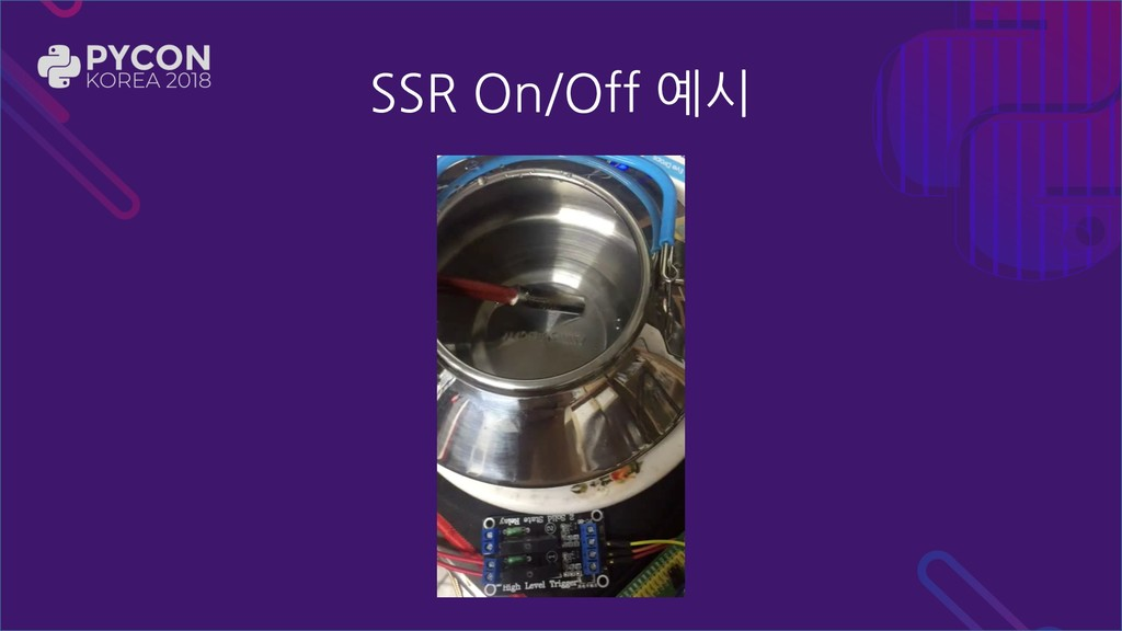 SSR On/Off 예시