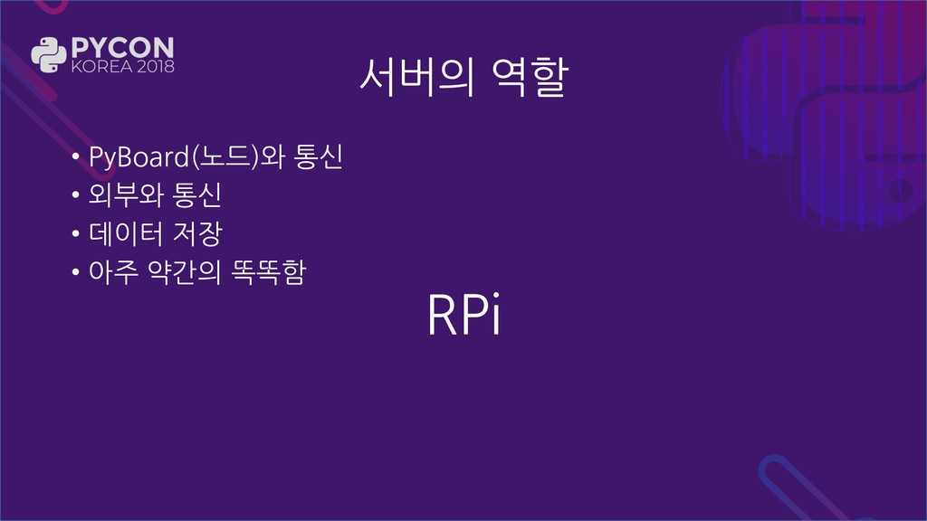 서버의 역할 • PyBoard(노드)와 통신 • 외부와 통신 • 데이터 저장 • 아주...