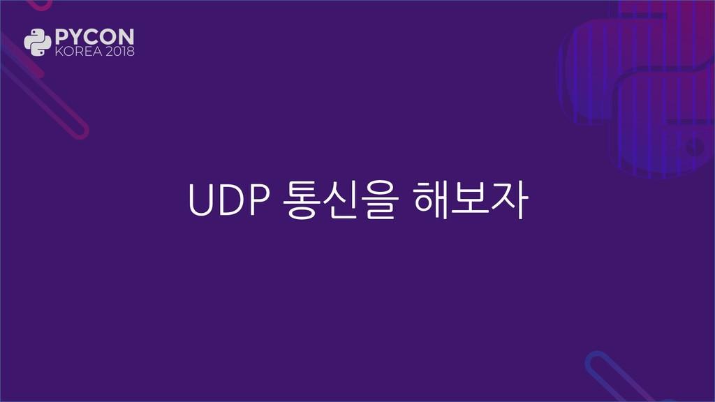UDP 통신을 해보자