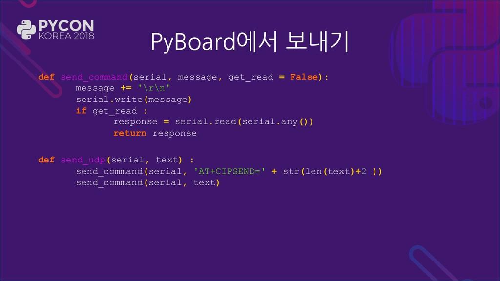PyBoard에서 보내기 def send_udp(serial, text) : send...
