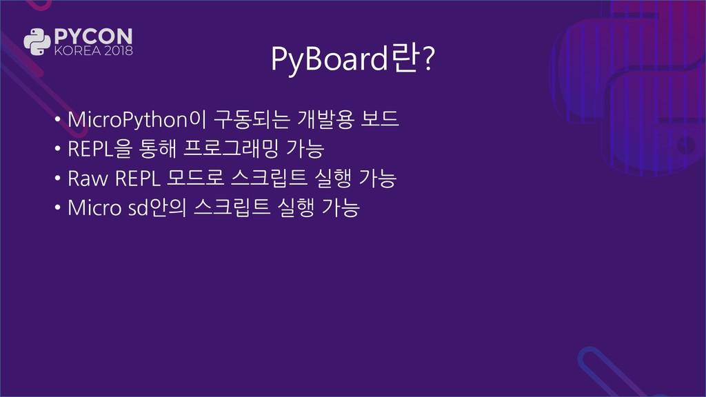 PyBoard란? • MicroPython이 구동되는 개발용 보드 • REPL을 통해...