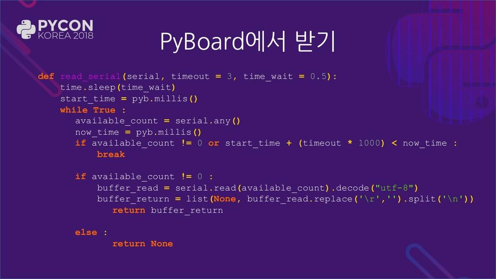 PyBoard에서 받기 def read_serial(serial, timeout = ...