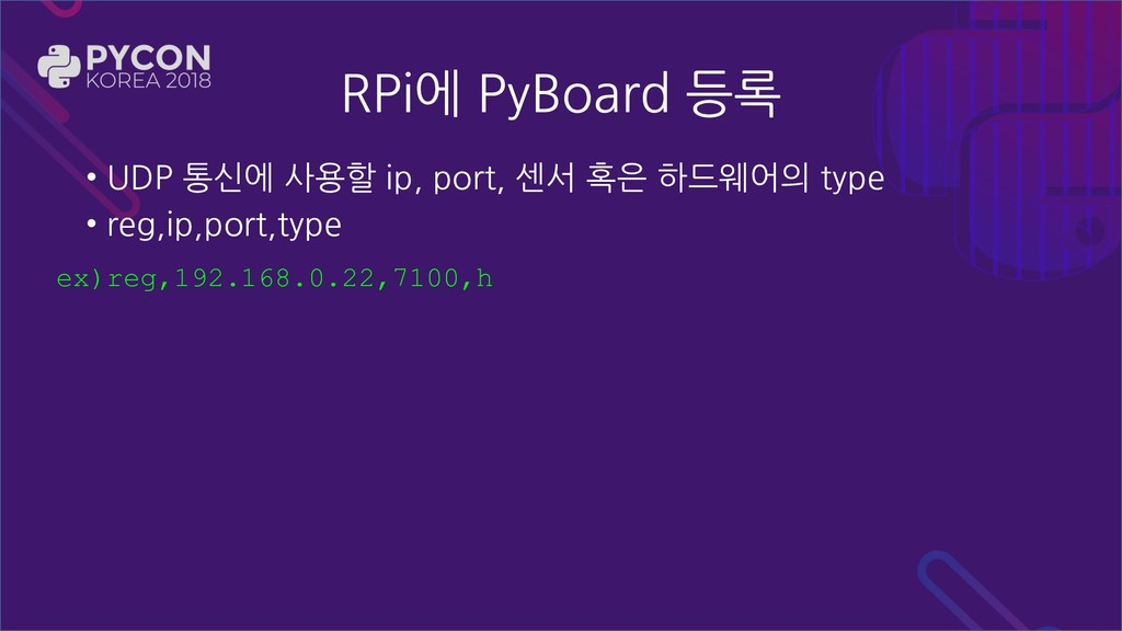 RPi에 PyBoard 등록 • UDP 통신에 사용할 ip, port, 센서 혹은 하...