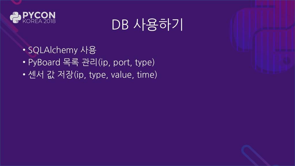 DB 사용하기 • SQLAlchemy 사용 • PyBoard 목록 관리(ip, por...