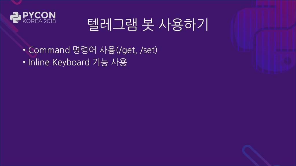 텔레그램 봇 사용하기 • Command 명령어 사용(/get, /set) • Inli...