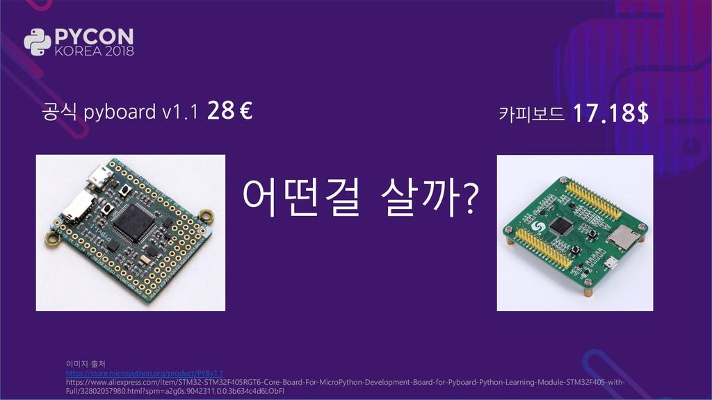어떤걸 살까? 공식 pyboard v1.1 28€ 카피보드 17.18$ 이미지 출처 ...