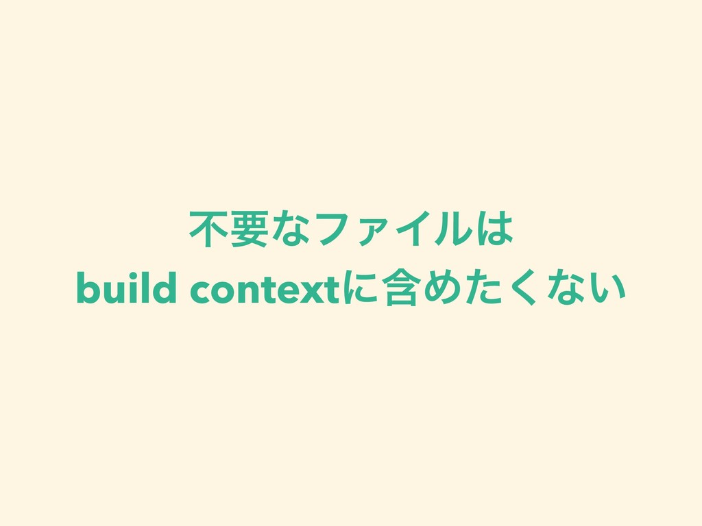 ෆཁͳϑΝΠϧ build contextʹؚΊͨ͘ͳ͍