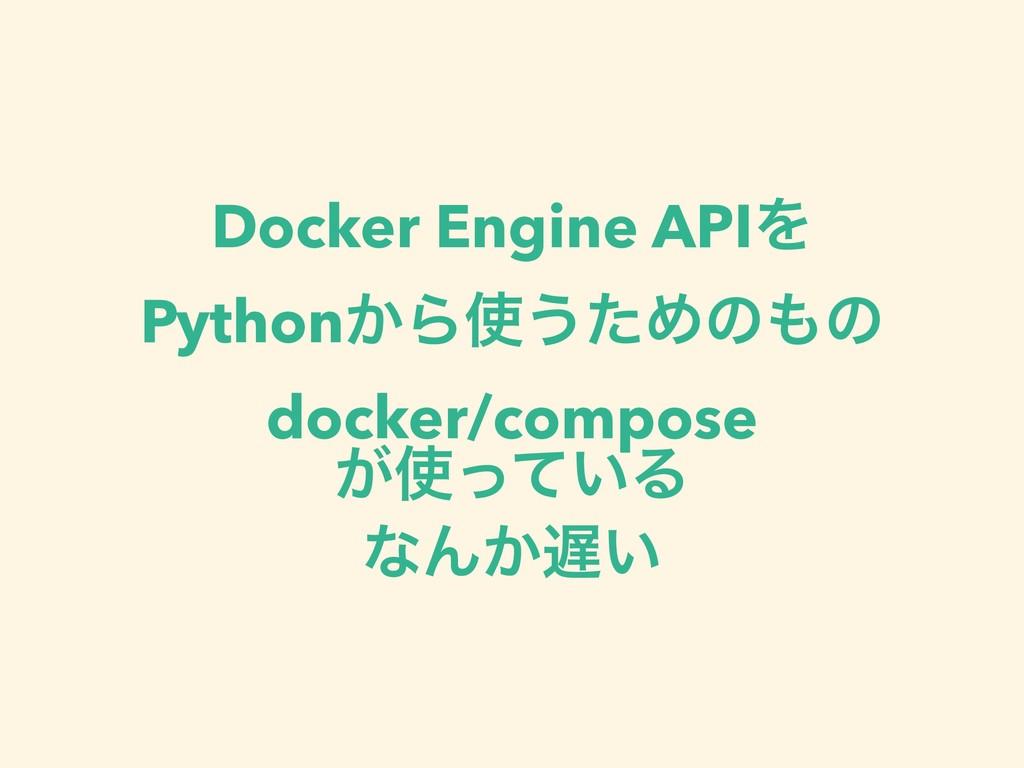 Docker Engine APIΛ Python͔Β͏ͨΊͷͷ docker/compo...