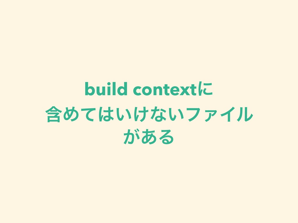build contextʹ ؚΊ͍͚ͯͳ͍ϑΝΠϧ ͕͋Δ