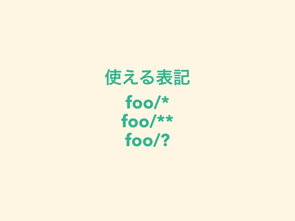 ͑Δදه foo/* foo/** foo/?