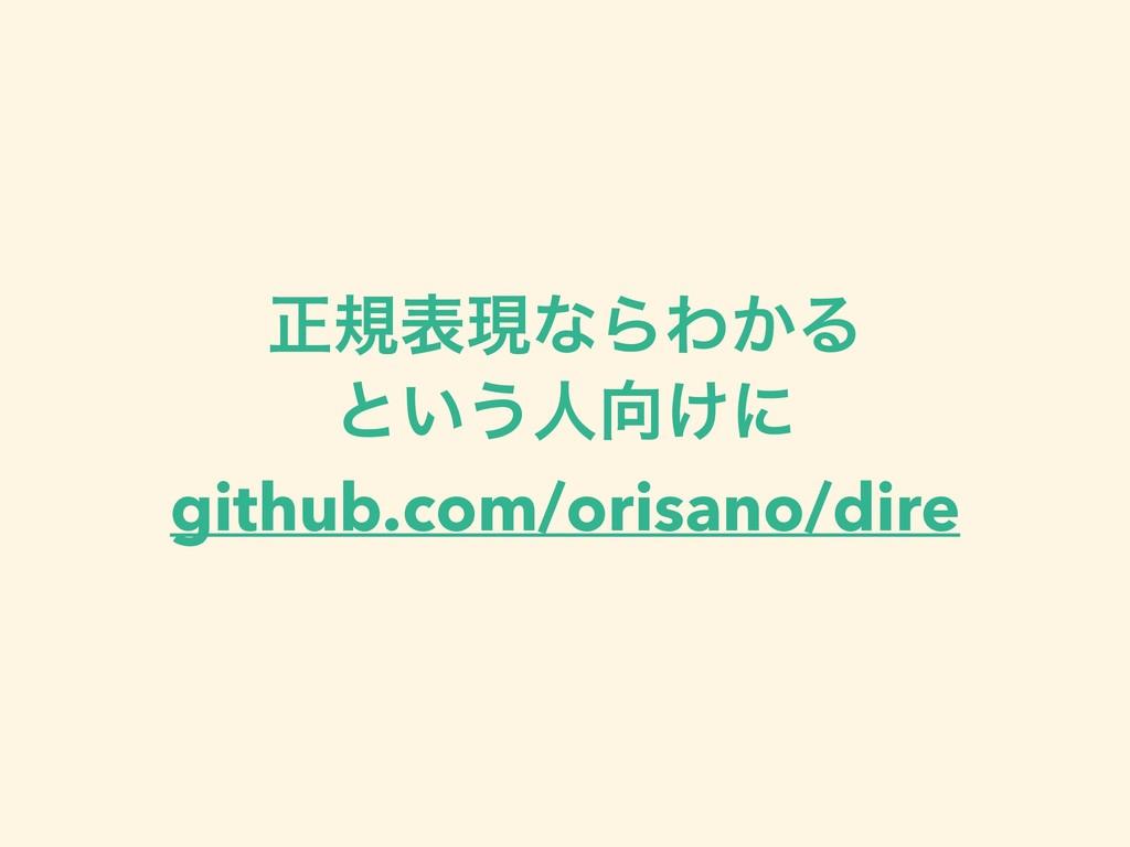 ਖ਼نදݱͳΒΘ͔Δ ͱ͍͏ਓ͚ʹ github.com/orisano/dire