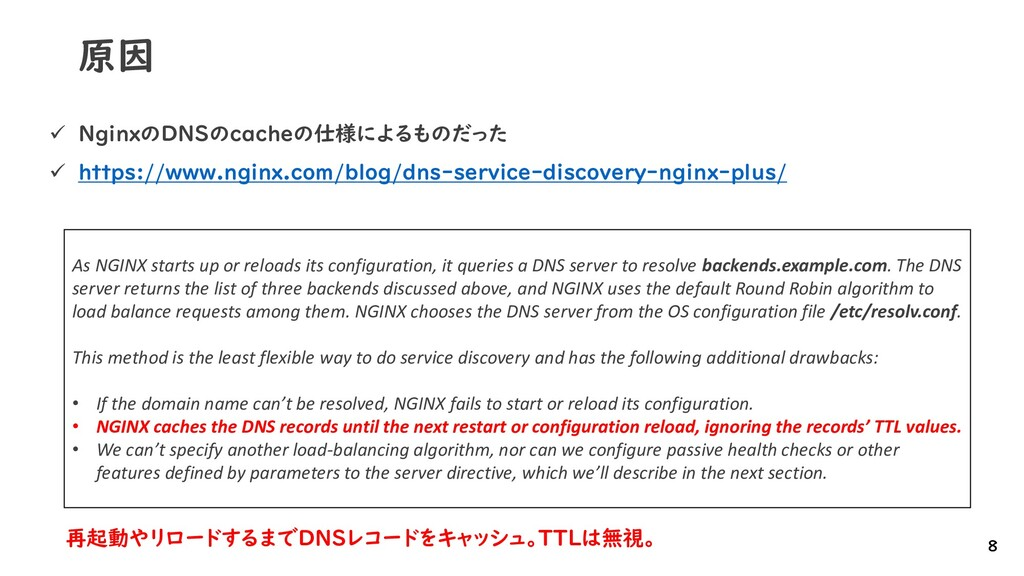 原因 ✓ NginxのDNSのcacheの仕様によるものだった ✓ https://www.n...