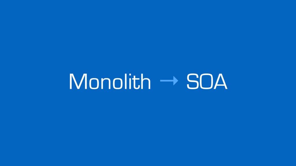 Monolith → SOA