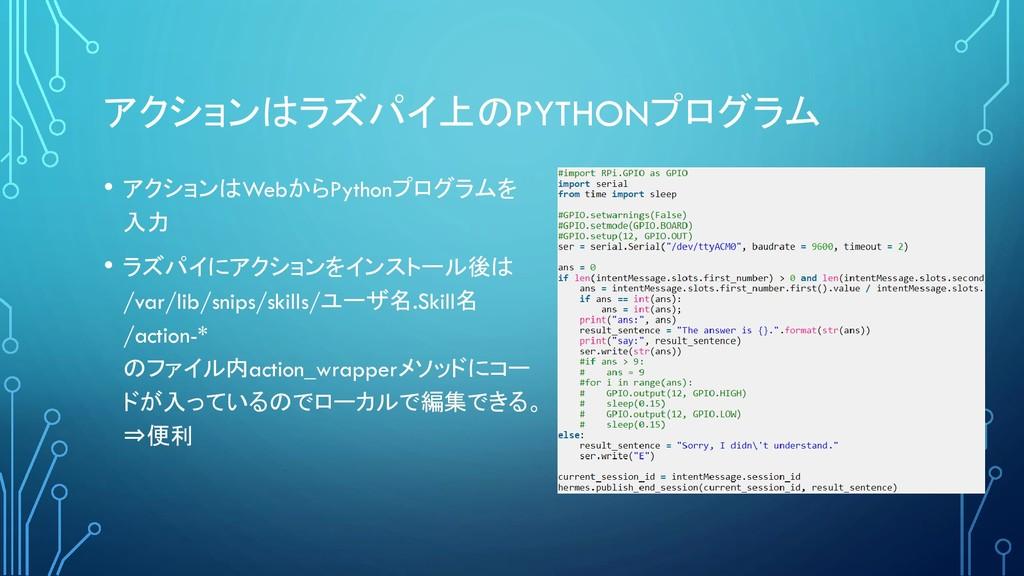 アクションはラズパイ上のPYTHONプログラム • アクションはWebからPythonプログラ...