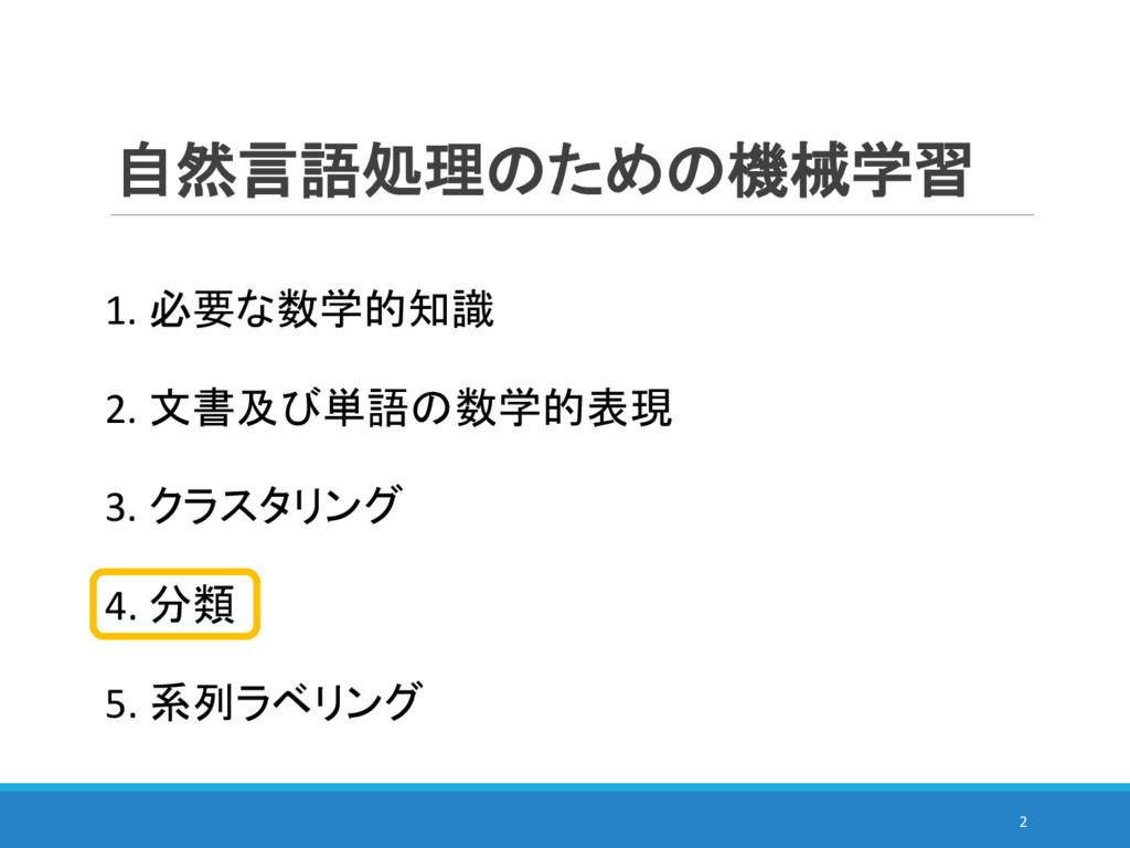 自然言語処理のための機械学習 2 2. 文書及び単語の数学的表現 3. クラスタリング 4. ...