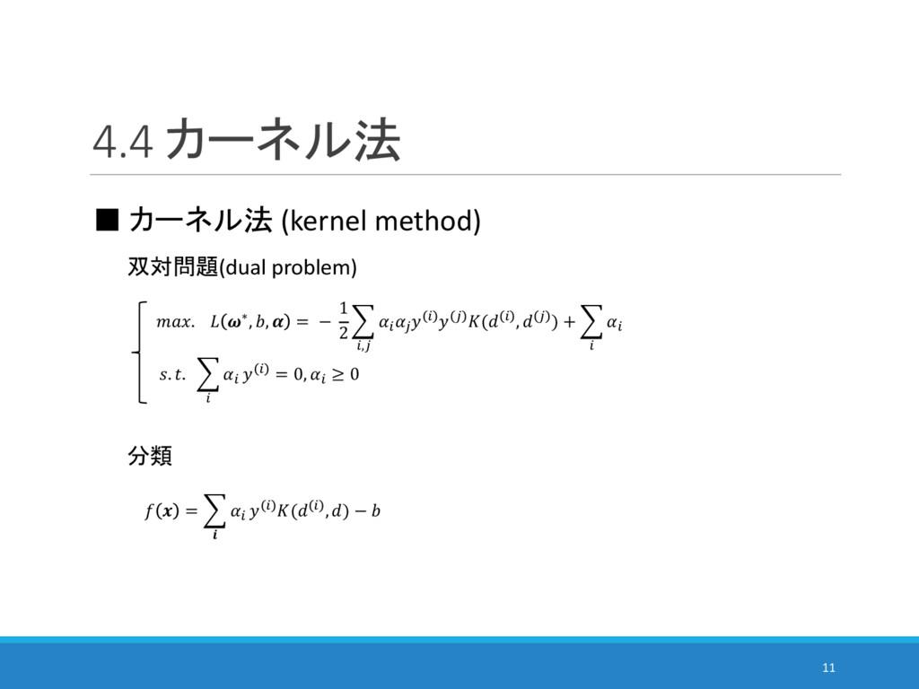 4.4 カーネル法 11 分類   = C 9   9 ( 9 , ) −  .  ∗, , ...