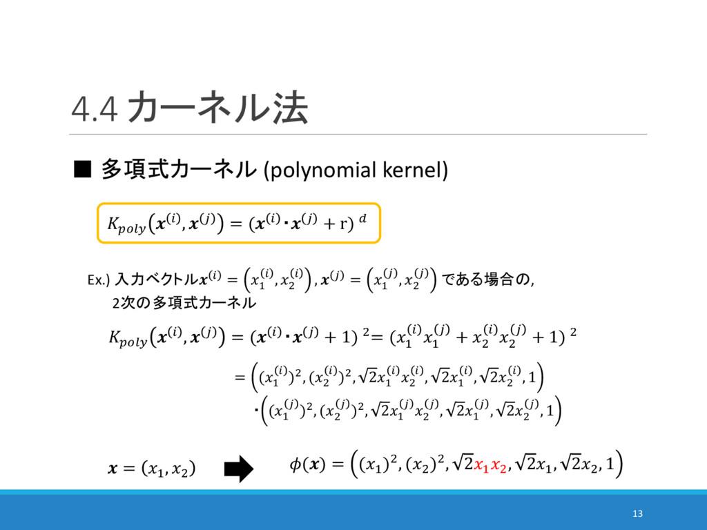4.4 カーネル法 13 ■ 多項式カーネル (polynomial kernel) MNOP...