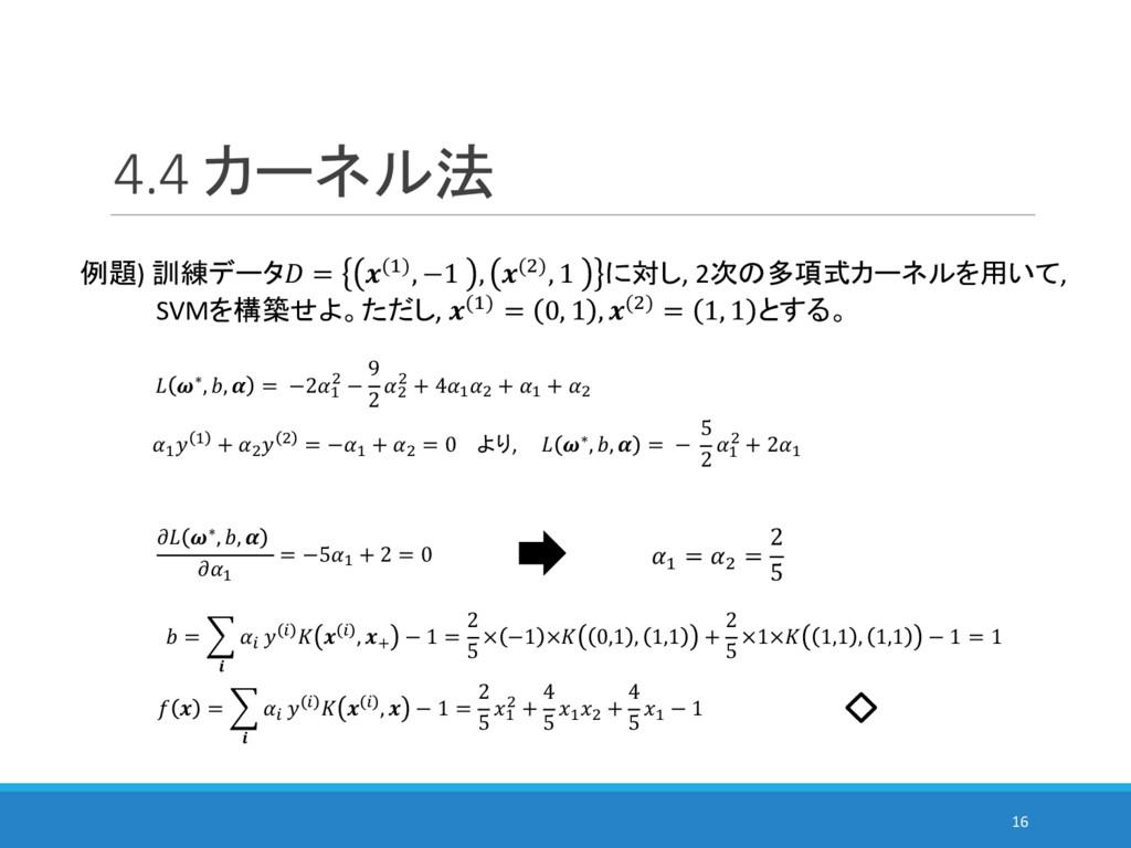 4.4 カーネル法 16 例題) 訓練データ = (%), −1 , ()), 1 に対し, ...