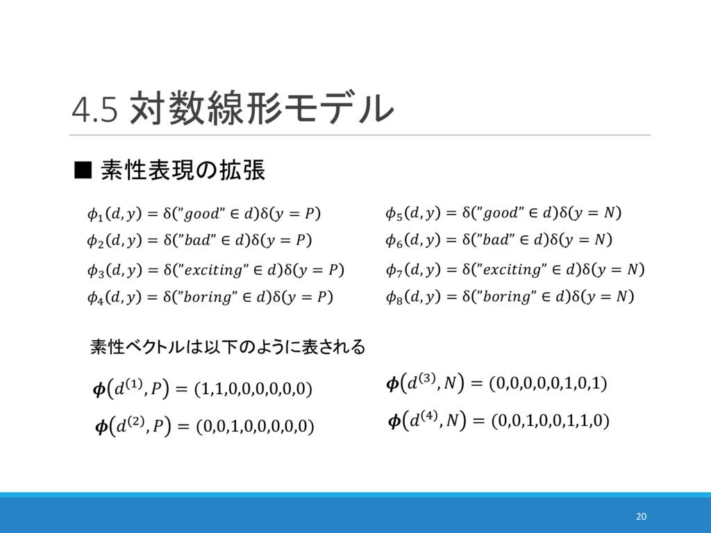 """4.5 対数線形モデル 20 ■ 素性表現の拡張 % ,  = δ """""""" ∈  δ  =  e..."""