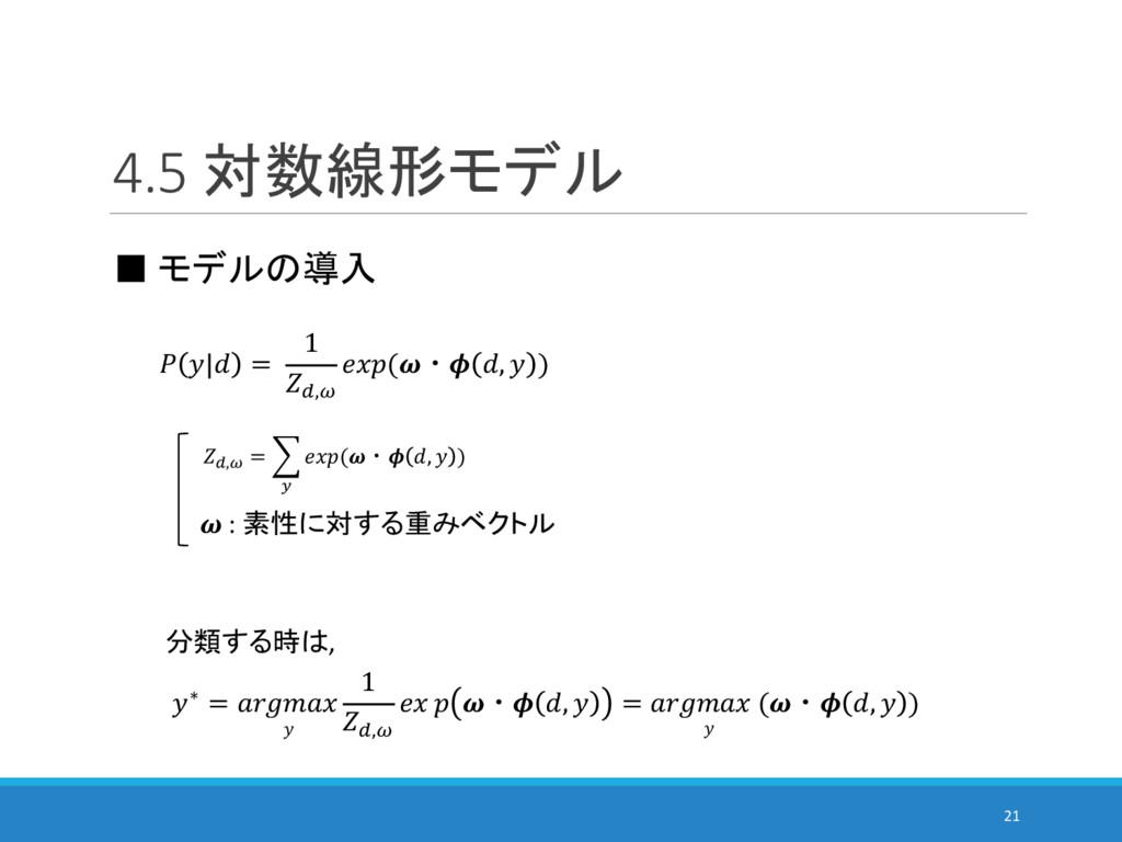 4.5 対数線形モデル 21 ■ モデルの導入    = 1 R,s  (・ ,  ) R,s...