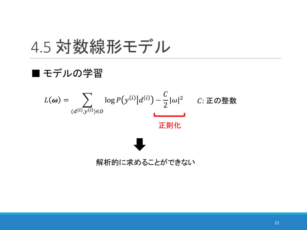 4.5 対数線形モデル 22 ■ モデルの学習   = C log   9  9 −  2  ...