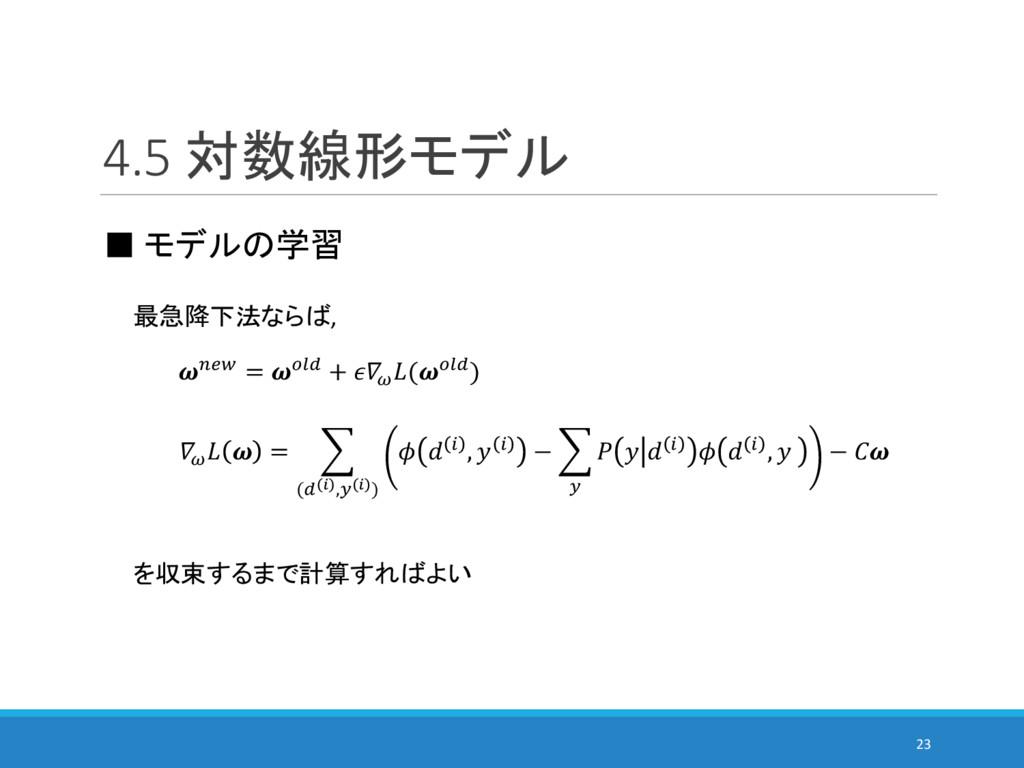 4.5 対数線形モデル 23 ■ モデルの学習 最急降下法ならば, \z{ = NOR + s...