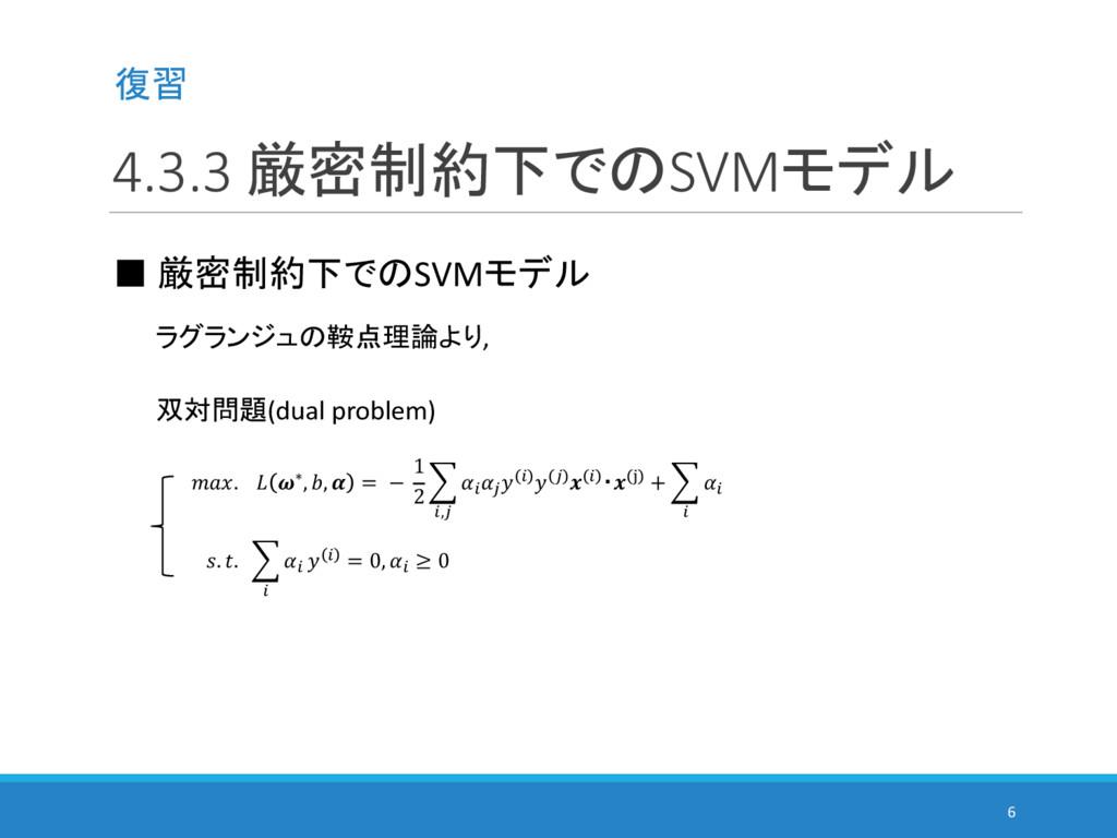 4.3.3 厳密制約下でのSVMモデル 6 ■ 厳密制約下でのSVMモデル .  ∗, ,  ...