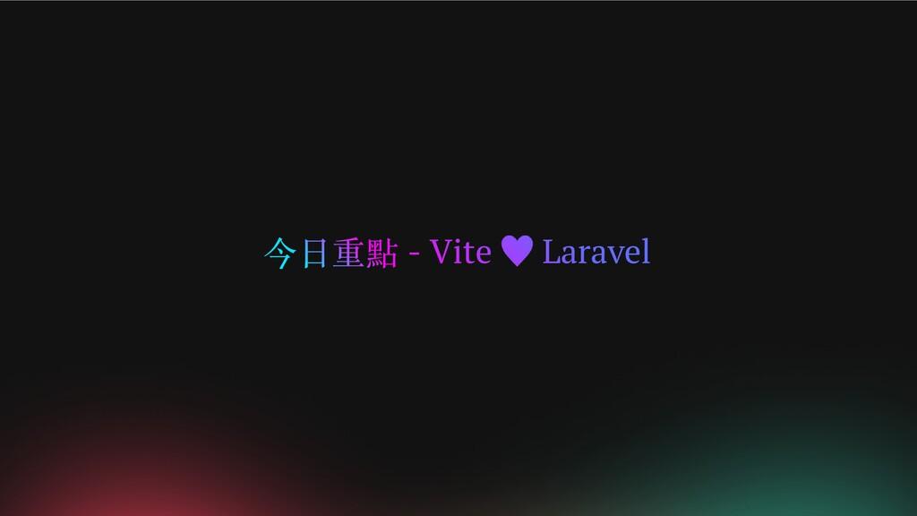 今日重點 - Vite ❤️ Laravel