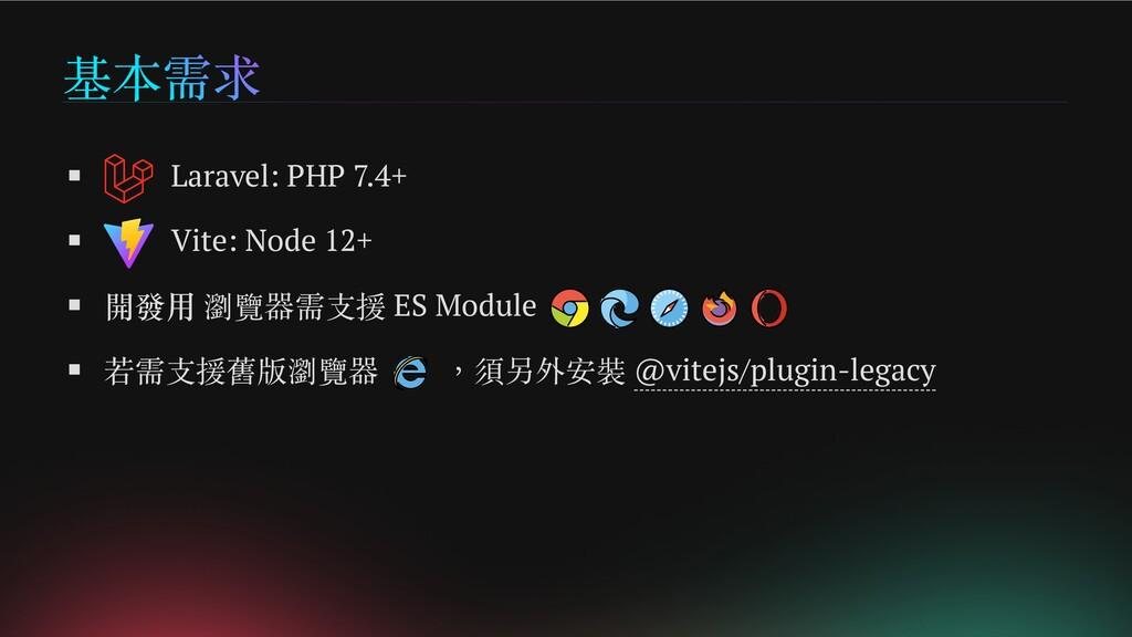 基本需求 Laravel: PHP 7.4+ Vite: Node 12+ 開發用 瀏覽器需支...