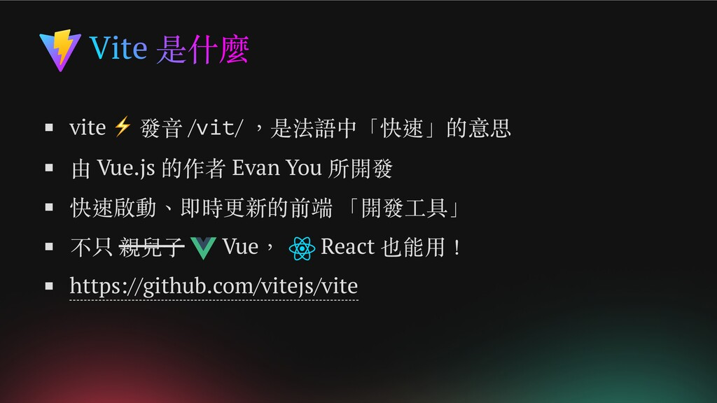Vite 是什麼 vite ⚡ 發音 /vit/ ,是法語中「快速」的意思 由 Vue.js ...
