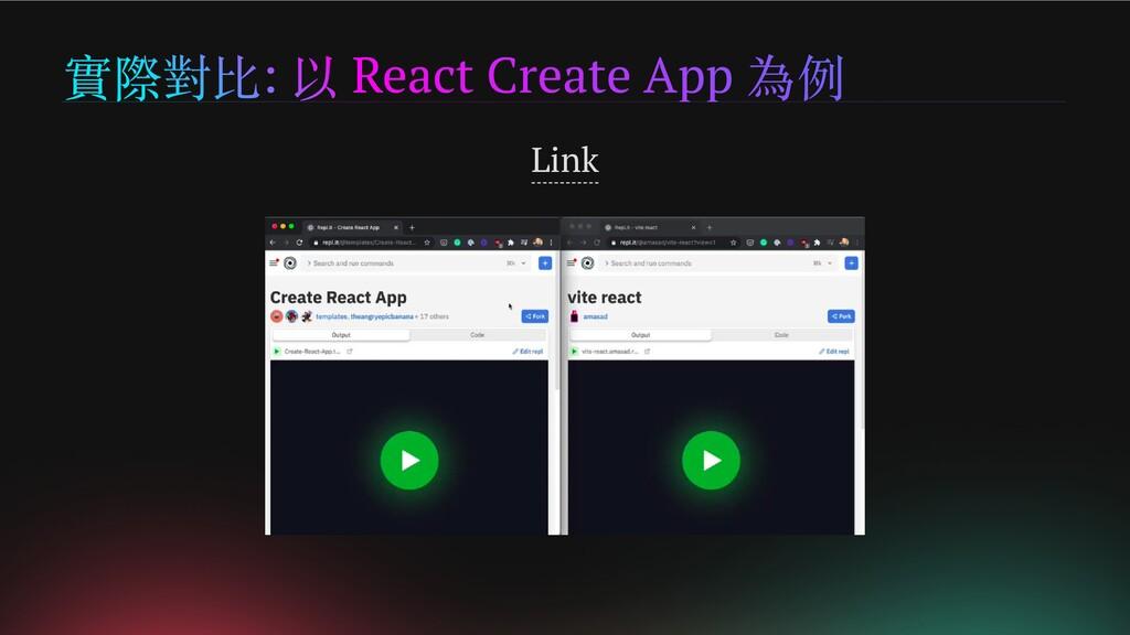 實際對比: 以 React Create App 為例 Link