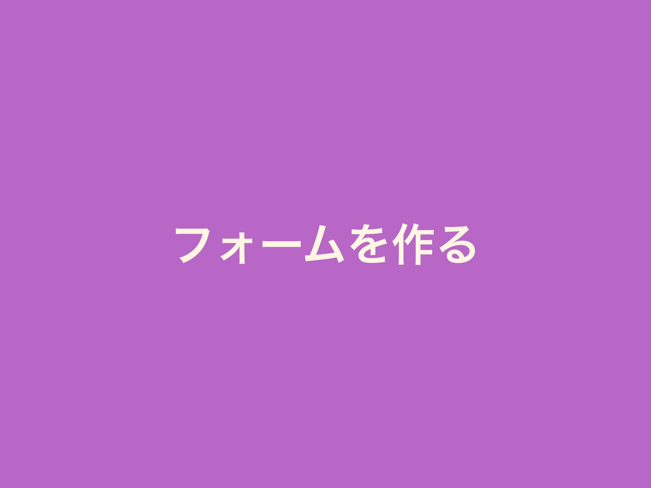 ϑΥʔϜΛ࡞Δ