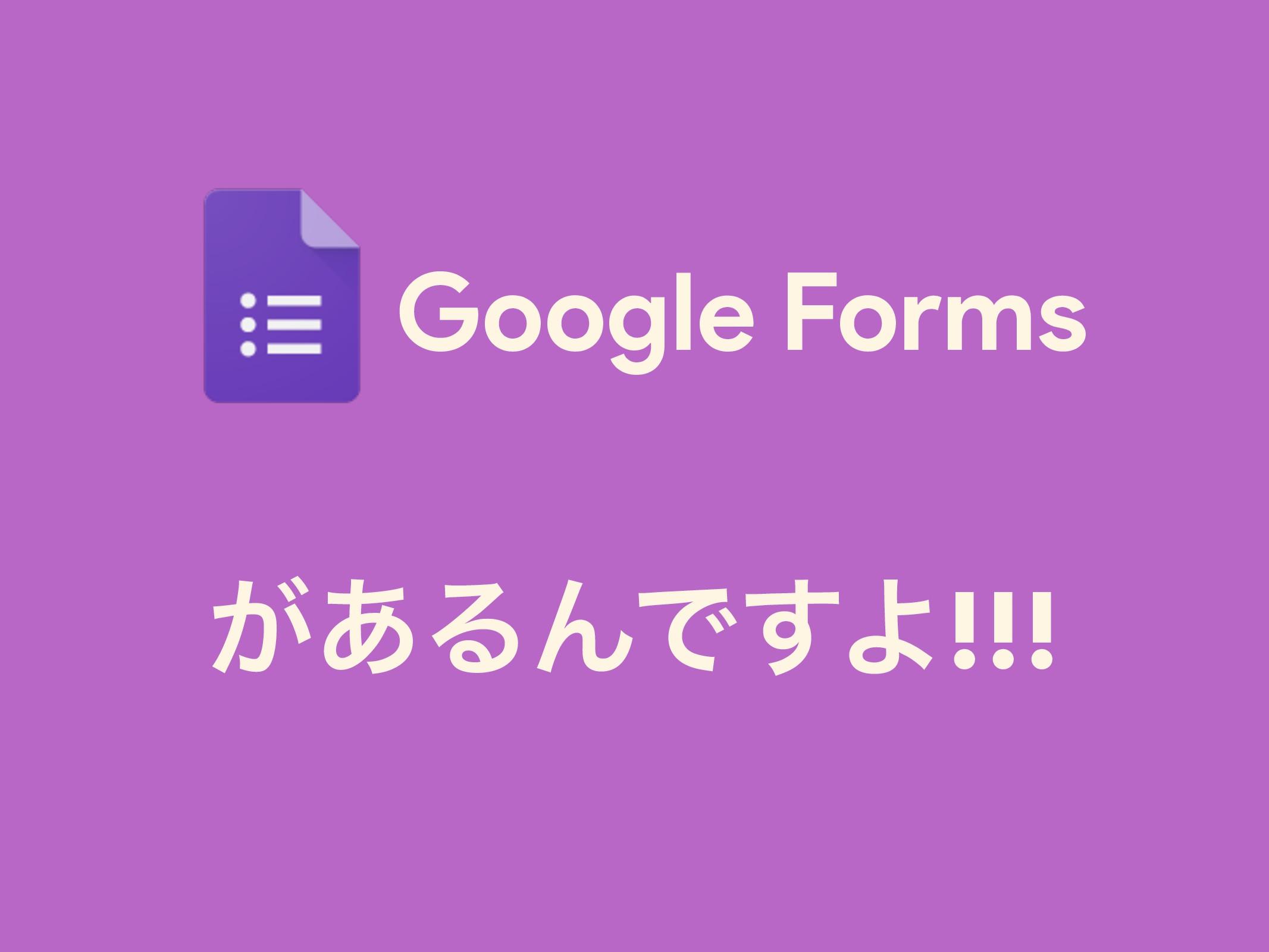 ɹɹGoogle Forms ͕͋ΔΜͰ͢Α!!!