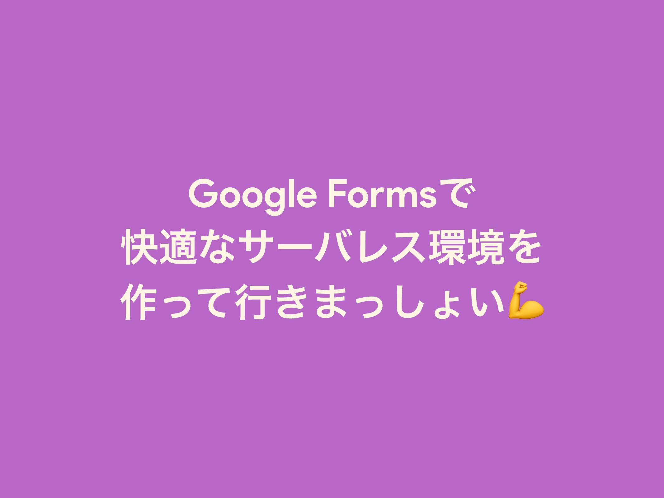 Google FormsͰ շదͳαʔόϨεڥΛ ࡞ͬͯߦ͖·ͬ͠ΐ͍