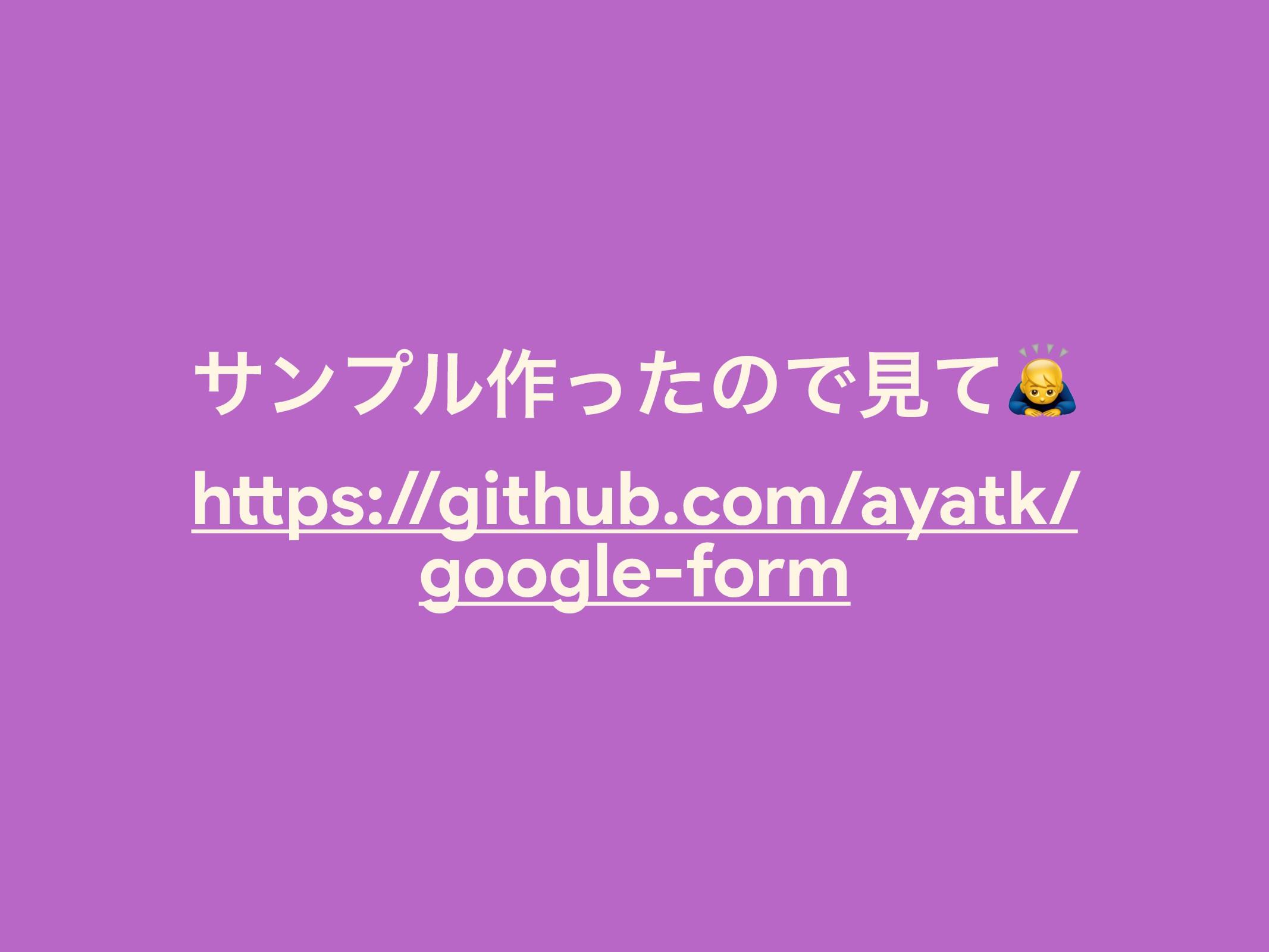 αϯϓϧ࡞ͬͨͷͰݟͯ https://github.com/ayatk/ google-fo...