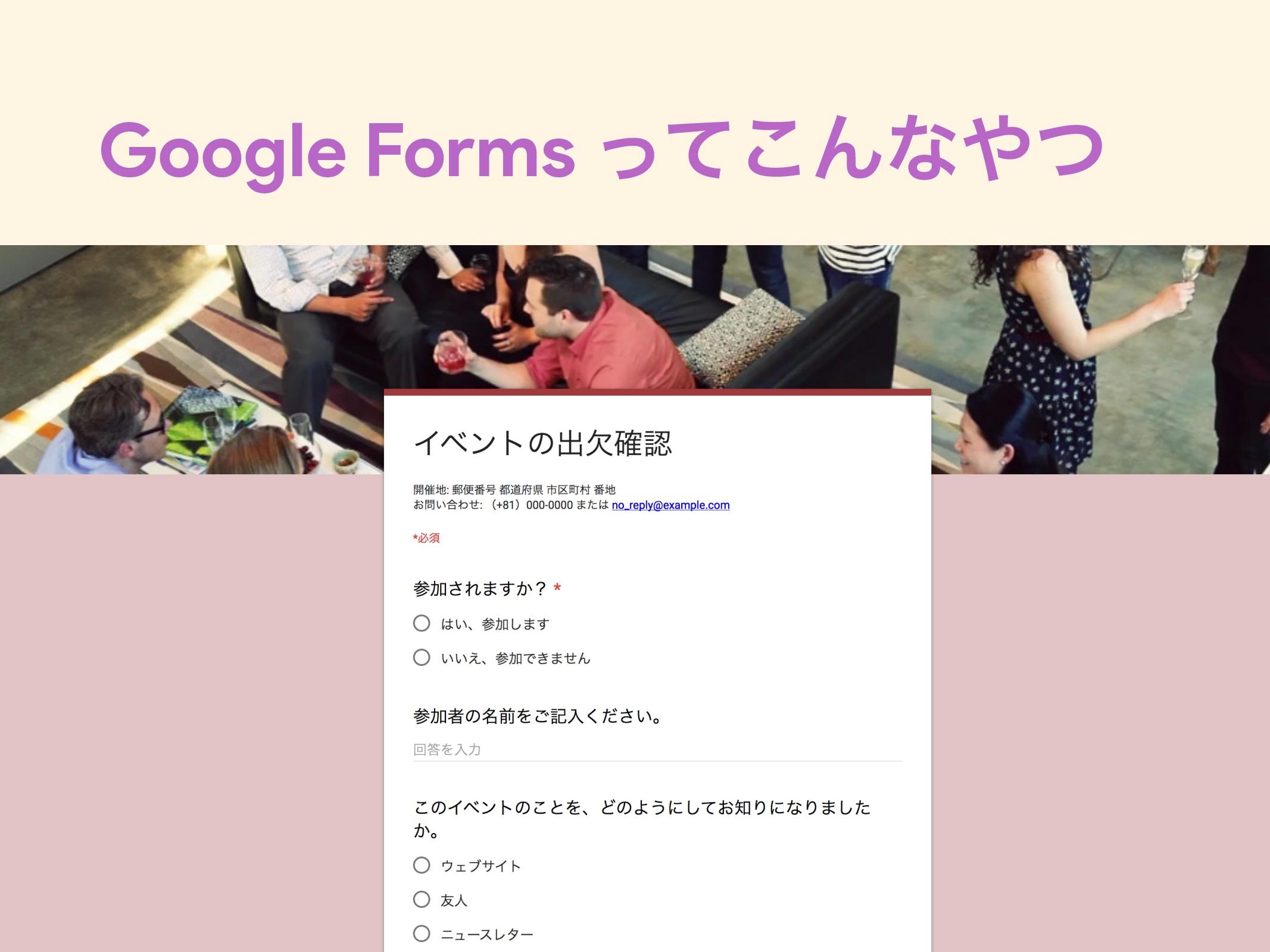 Google Forms ͬͯ͜Μͳͭ