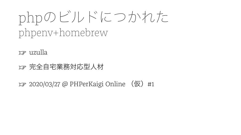 phpͷϏϧυʹ͔ͭΕͨ phpenv+homebrew ☞ uzulla ☞ શࣗۀର...