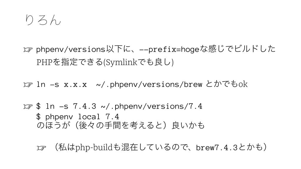 ΓΖΜ ☞ phpenv/versionsҎԼʹɺ--prefix=hogeͳײ͡ͰϏϧυͨ͠...
