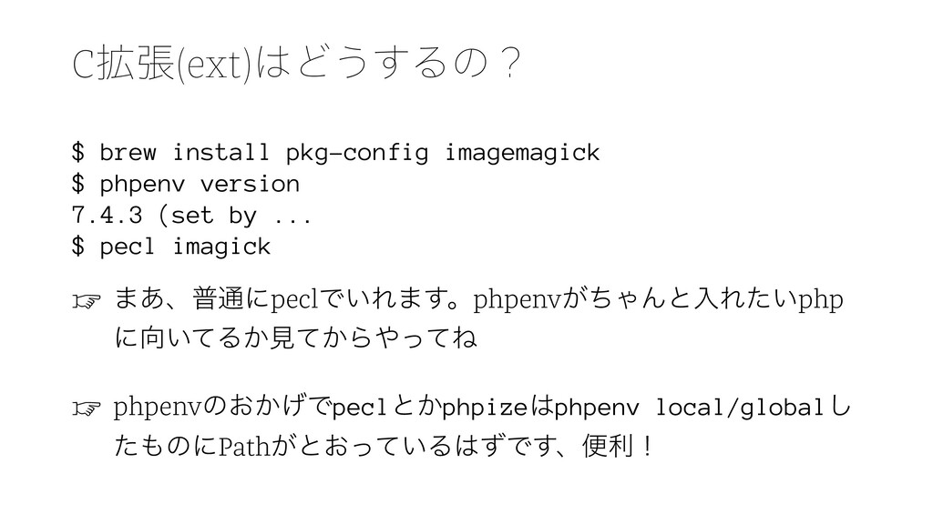 C֦ு(ext)Ͳ͏͢Δͷʁ $ brew install pkg-config image...