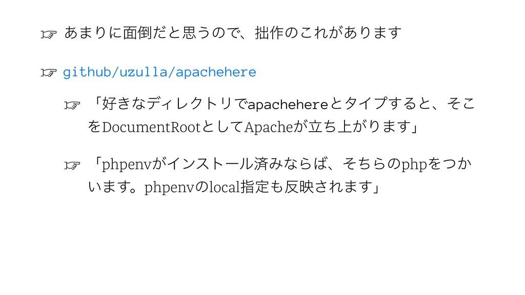 ☞ ͋·Γʹ໘ͩͱࢥ͏ͷͰɺ࡞ͷ͜Ε͕͋Γ·͢ ☞ github/uzulla/apach...