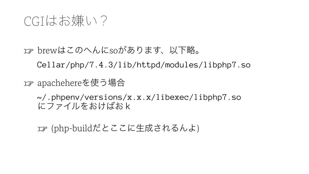 CGI͓ݏ͍ʁ ☞ brew͜ͷΜʹso͕͋Γ·͢ɺҎԼུɻ Cellar/php/7....