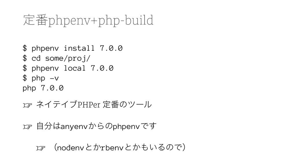 ఆ൪phpenv+php-build $ phpenv install 7.0.0 $ cd ...