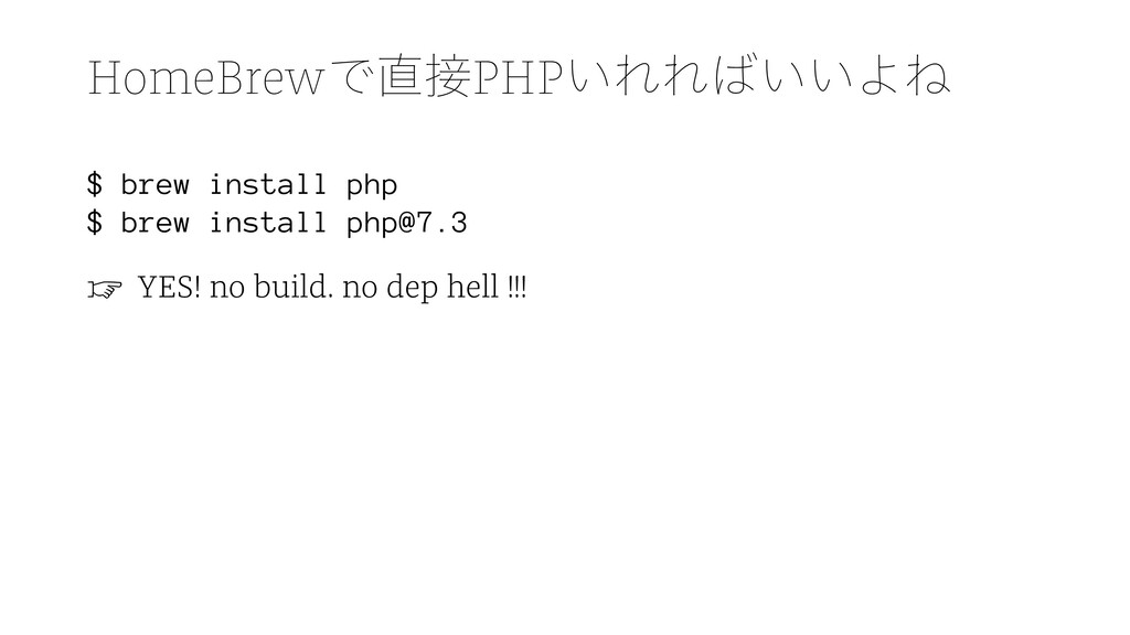 HomeBrewͰPHP͍ΕΕ͍͍ΑͶ $ brew install php $ bre...