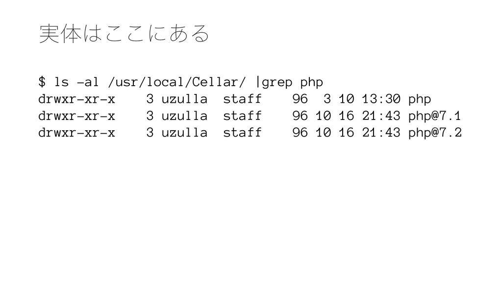 ࣮ମ͜͜ʹ͋Δ $ ls -al /usr/local/Cellar/ |grep php ...