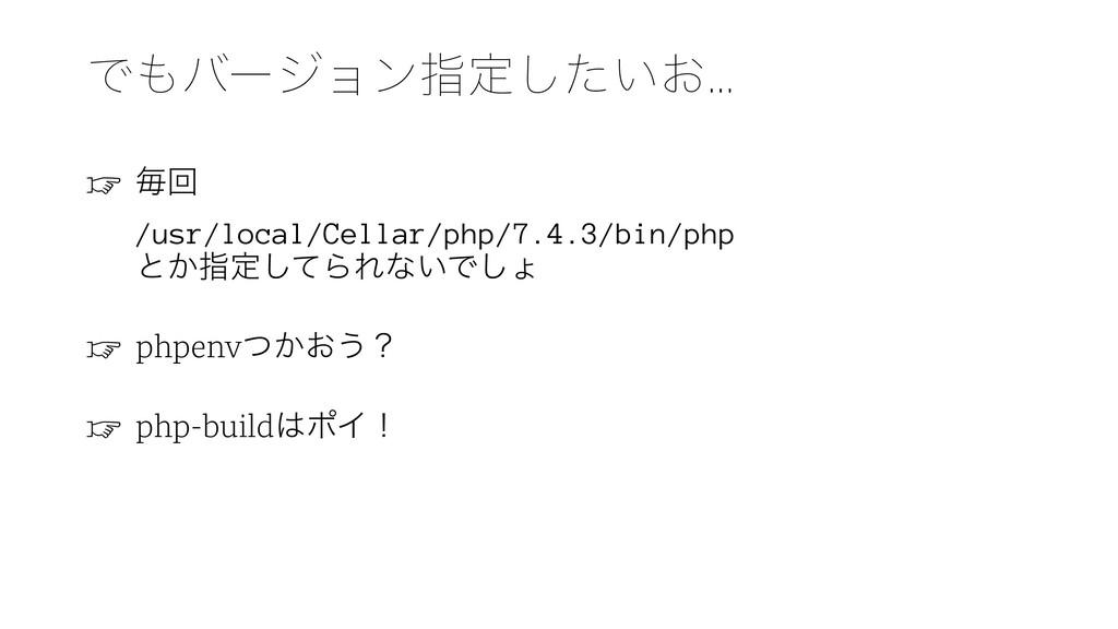Ͱόʔδϣϯࢦఆ͍͓ͨ͠… ☞ ຖճ /usr/local/Cellar/php/7.4.3...