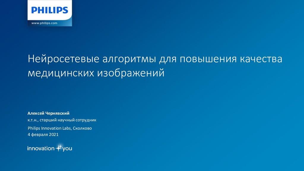 Philips Innovation Labs, Сколково Алексей Черня...