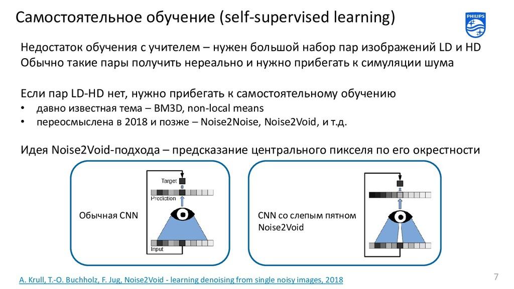 Самостоятельное обучение (self-supervised learn...