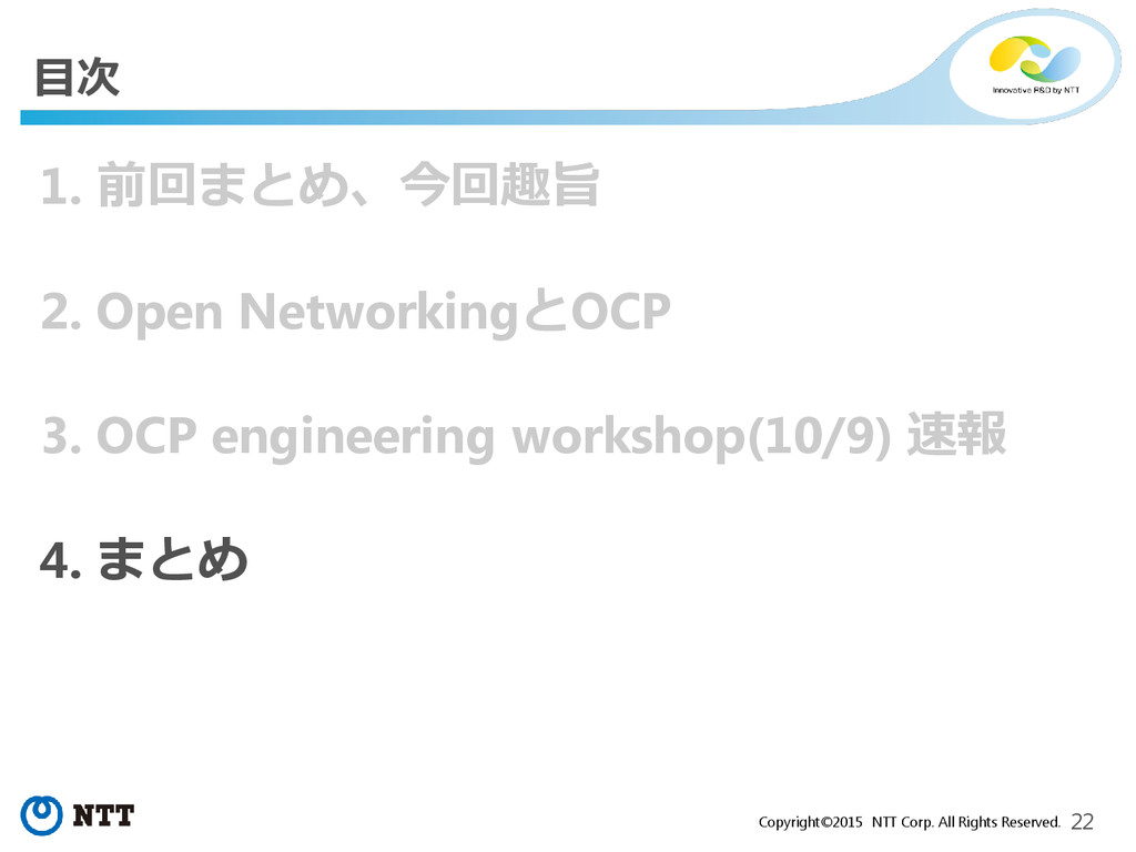 22 Copyright©2015 NTT Corp. All Rights Reserved...