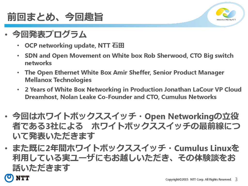 3 Copyright©2015 NTT Corp. All Rights Reserved....